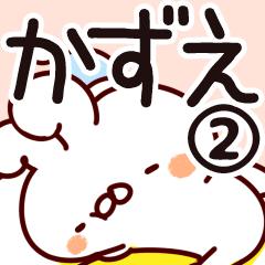 【かずえ】専用2