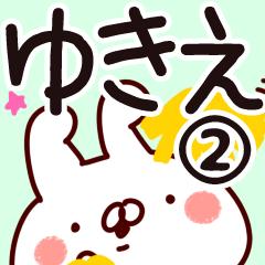 【ゆきえ】専用2