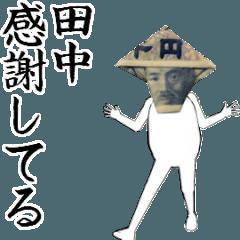田中さん専用のヌルヌル動くお札フェイス
