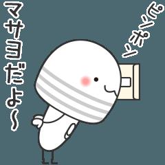 動く!電気マサヨちゃん
