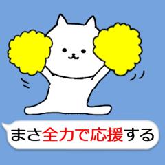 ◆◇ まさ 専用 動くスタンプ ◇◆