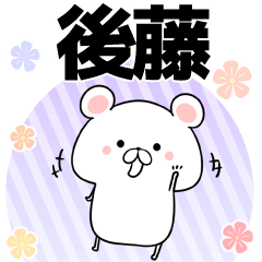 (40個入)後藤の元気な敬語入り名前スタンプ