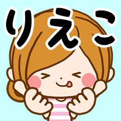 ♦りえこ専用スタンプ♦