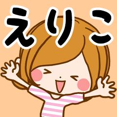 ♦えりこ専用スタンプ♦