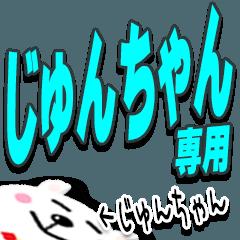 ★じゅんちゃん★専用(あだ名)