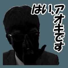 はい、アオキです(シャドー版Vol.1)