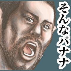 どアップ男10【昭和・おやじギャグ編】