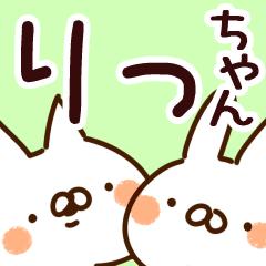 【りっちゃん】専用