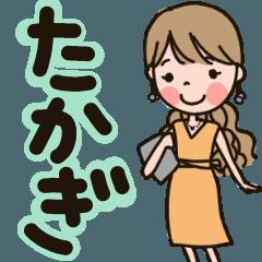 大人女子★たかぎ専用スタンプ
