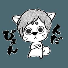 雑種!まりも〜津軽弁〜