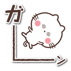 [LINEスタンプ] この白ネコ動くよん!