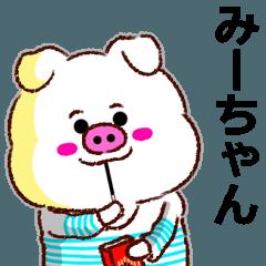 【決定版】名前スタンプ「みーちゃん」