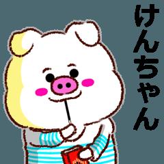 【決定版】名前スタンプ「けんちゃん」