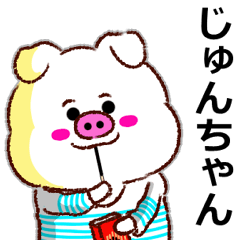 【決定版】名前スタンプ「じゅんちゃん」