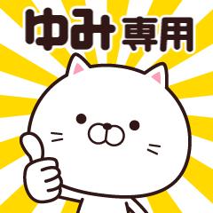 動く☆ゆみ専用の名前スタンプ
