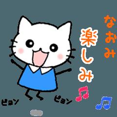 [LINEスタンプ] なおみさん専用!動くお名前スタンプ (1)