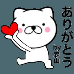 【森山】が使う主婦が作ったデカ文字ネコ