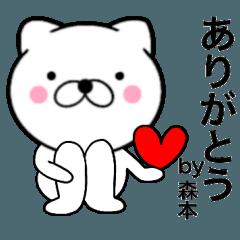 【森本】が使う主婦が作ったデカ文字ネコ