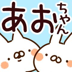 【あおちゃん】専用