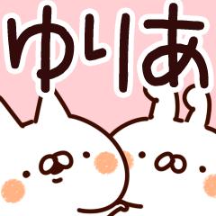 【ゆりあ】専用