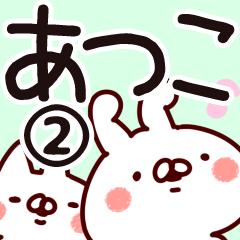 【あつこ】専用2