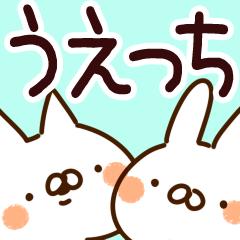 【うえっち】専用