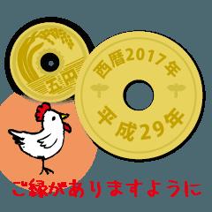 五円2017年(平成29年)