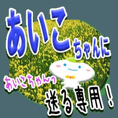 ★あいこちゃんに送る★専用(写真背景付き)