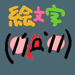 [LINEスタンプ] ずっと顔文字♪