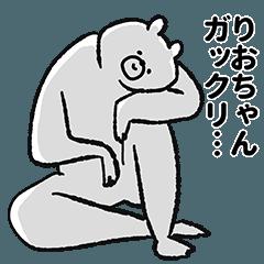 りおちゃん専用の名前スタンプ!