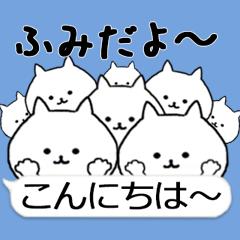 ◆◇ ふみ 専用 動くスタンプ ◇◆
