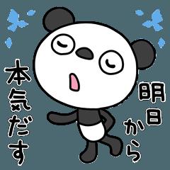 ふんわかパンダ10(脱力編)