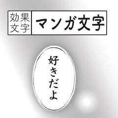 [LINEスタンプ] 動くマンガ文字 (1)