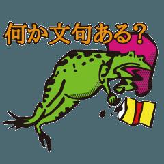 アメコミ風鳥獣戯画