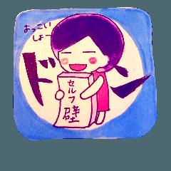 名言言っちゃえ! 〜女性起業講座SPP編〜