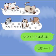 【りょうこ】猫だらけの吹き出し