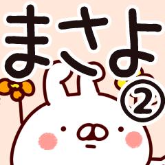 【まさよ】専用2