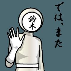 名字マンシリーズ「鈴木マン」