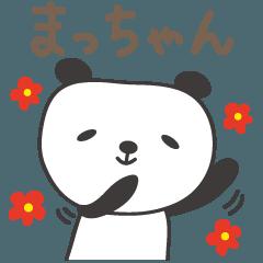 まっちゃんパンダ panda for Macchan