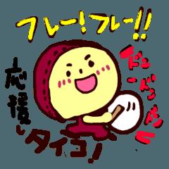 [LINEスタンプ] たいこ!タイコ!太鼓好き!