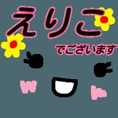 【えりこ】が使う顔文字スタンプ 敬語