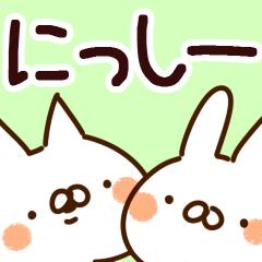 【にっしー】専用