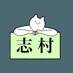 志村さんの使いやすいスタンプ