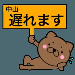 【中山】が使う主婦が作ったデカ文字ネコ