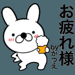 【かつえ】が使う主婦が作ったデカ文字兎