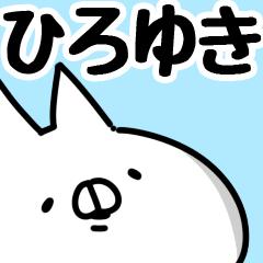 【ひろゆき】専用