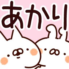 【あかり】専用