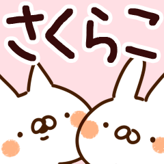 【さくらこ】専用