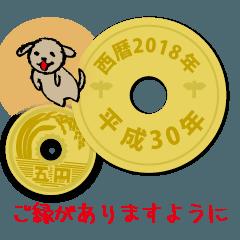 五円2018年(平成30年)