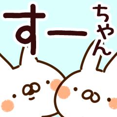 【すーちゃん】専用